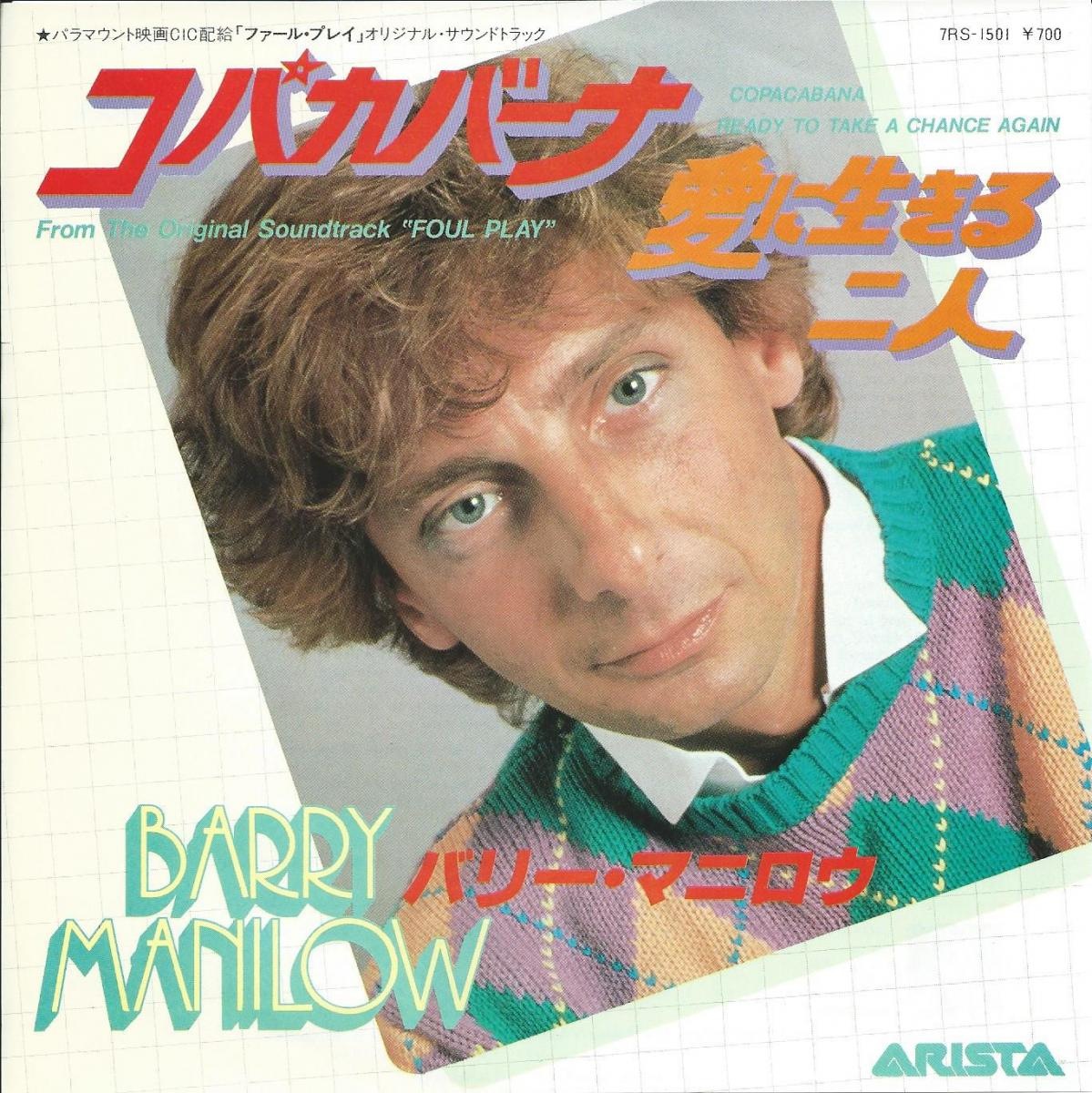 Barry Manilow-Copacabana02.jpg